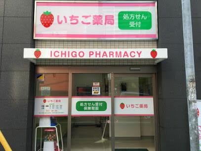 いちご薬局の商品写真