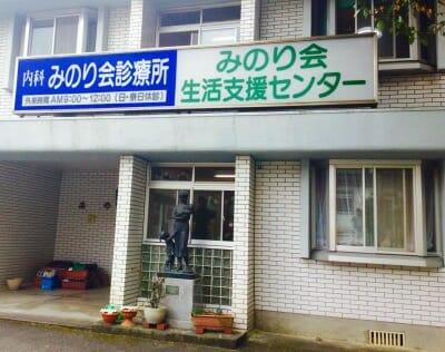 みのり会診療所のクリニック写真