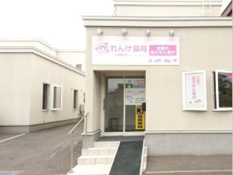 れんげ薬局 札幌豊平店のクリニック写真