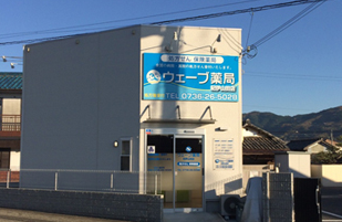 ウェーブ薬局 紀伊山田店のクリニック写真