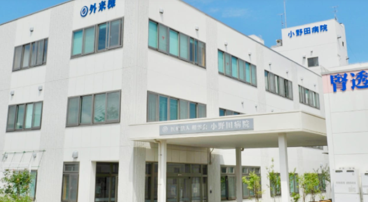 小野田病院の商品写真