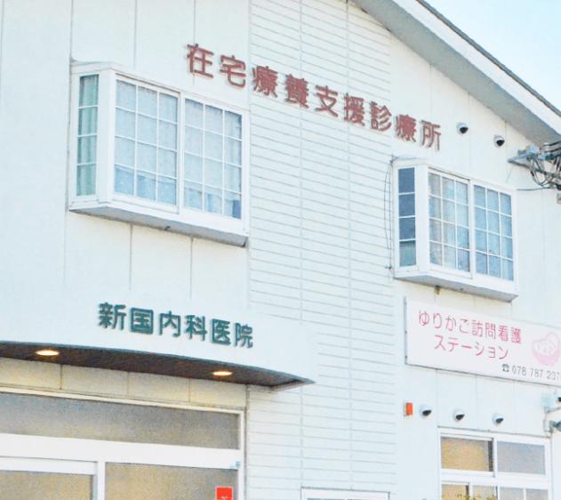 医療法人応篤会 奈良東九条病院の商品写真