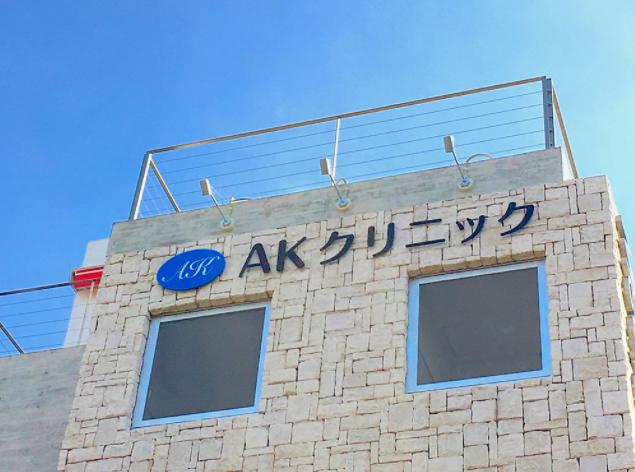 AKクリニックの商品写真