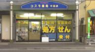 コスモ薬局 中田店のクリニック写真