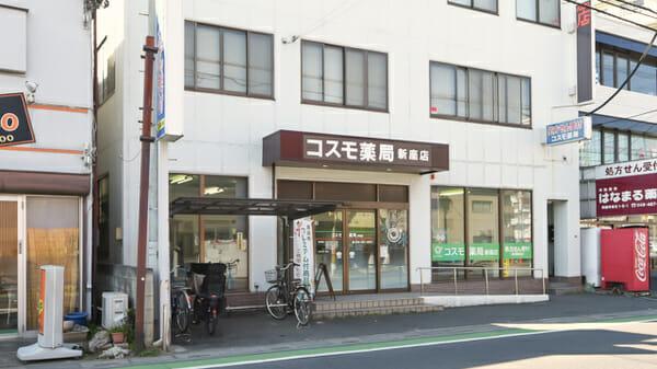 コスモ薬局 新座店のクリニック写真