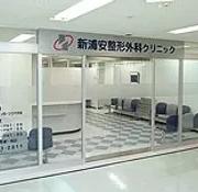 医療法人隼整会 新浦安整形外科クリニックの商品写真