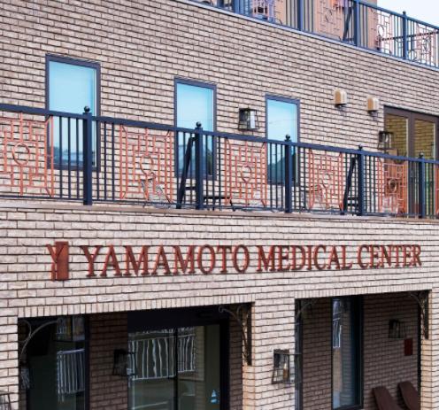 山本メディカルセンターのクリニック写真