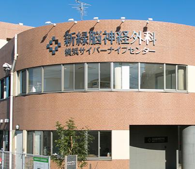 医療法人社団 東京石心会 新緑脳神経外科のクリニック写真