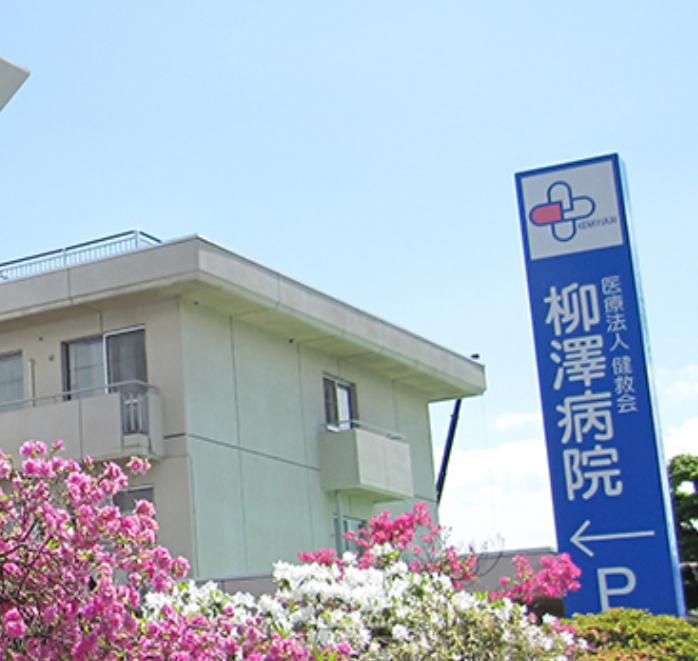 柳澤病院のクリニック写真