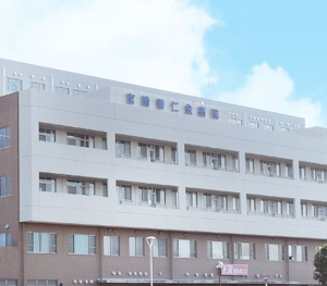 社会医療法人 善仁会 宮崎善仁会病院のクリニック写真