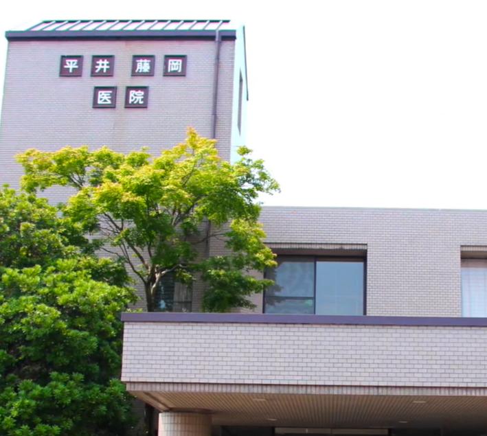平井藤岡医院のクリニック写真