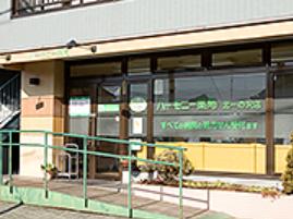ハーモニー薬局 北一の沢店のクリニック写真