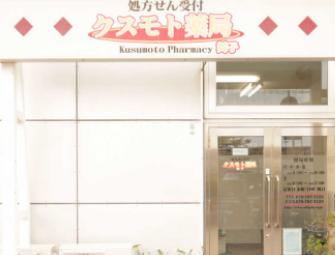 クスモト薬局 舞子店のクリニック写真