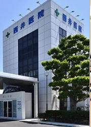 西井医院のクリニック写真
