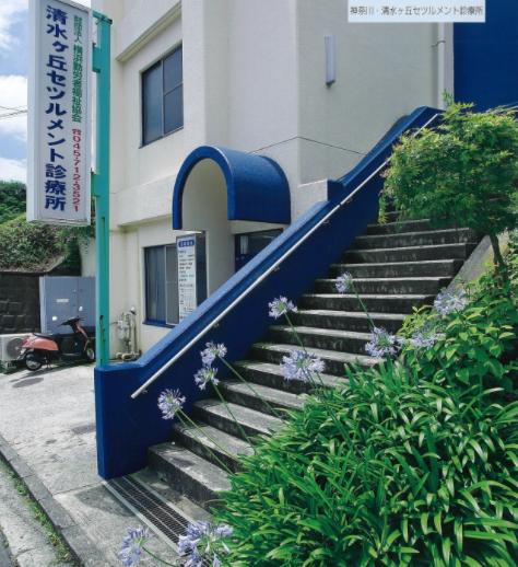 清水ケ丘セツルメント診療所のクリニック写真