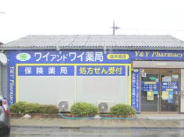 ワイアンドワイ薬局栃木南店のクリニック写真