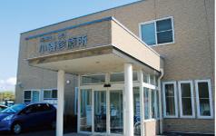 並木小磯診療所のクリニック写真