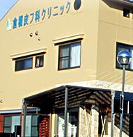 倉橋皮フ科クリニックのクリニック写真