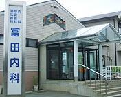 冨田内科医院のクリニック写真