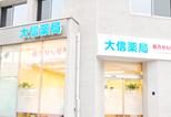 大信薬局 モナトリエ旦過店のクリニック写真