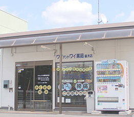 ワイアンドワイ薬局栃木店のクリニック写真