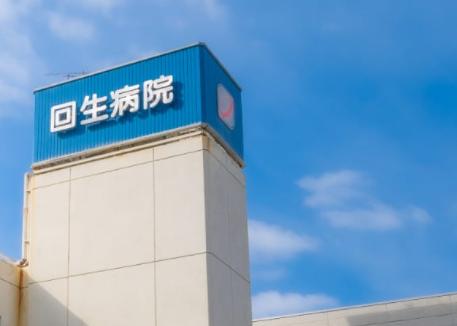 亀山回生病院のクリニック写真