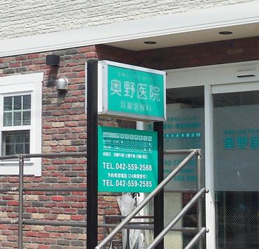 医療法人社団 厚仁会 奥野医院 美容皮膚科のクリニック写真