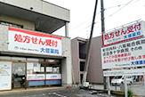 大信薬局 八街店のクリニック写真