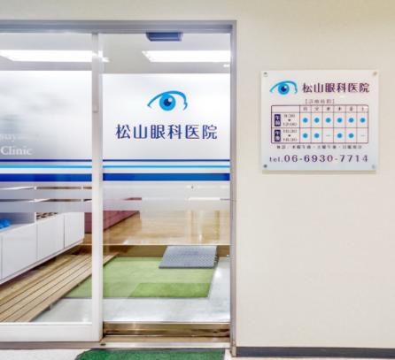 医療法人 松真会 松山眼科医院のクリニック写真