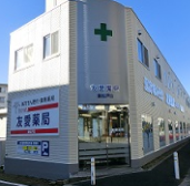 友愛薬局 東松戸店のクリニック写真