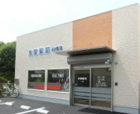 友愛薬局 船橋店のクリニック写真