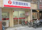 矢野調剤薬局 小杉店のクリニック写真