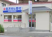 矢野調剤薬局 京王稲田堤店のクリニック写真