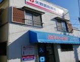 矢野調剤薬局 宿河原店のクリニック写真
