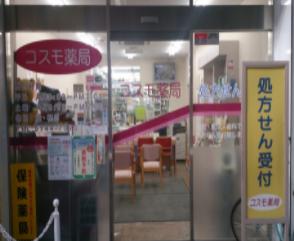 コスモ薬局西蒲田店の薬局写真