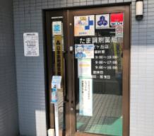 有限会社たま調剤薬局千代ケ丘店の薬局写真