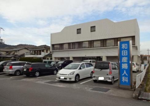 和田産婦人科の商品写真