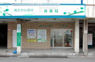 一休薬局の商品写真
