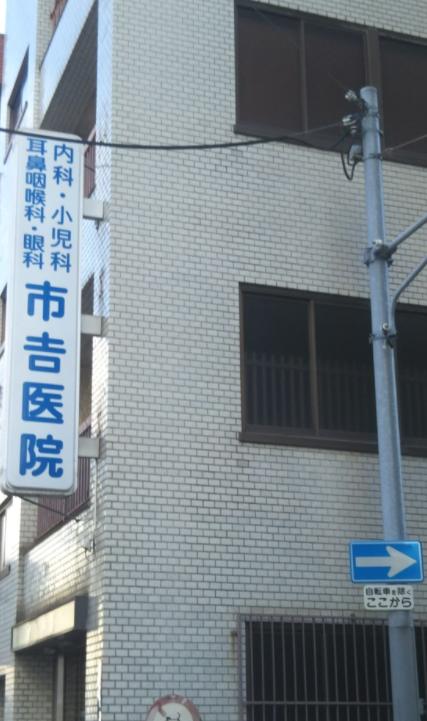 医療法人 陽光会 市吉医院のクリニック写真