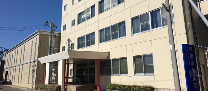 柏崎中央病院のクリニック写真