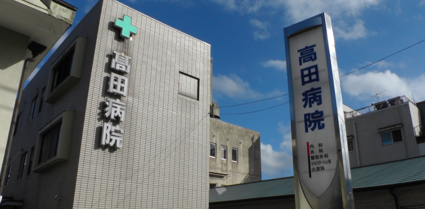 高田病院のクリニック写真