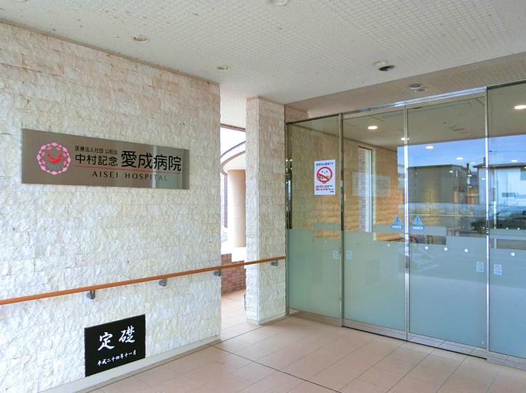 中村記念愛成病院の商品写真