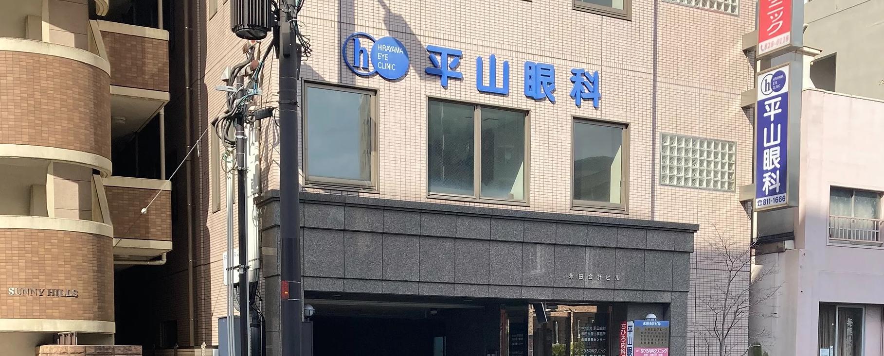 平山眼科医院のクリニック写真