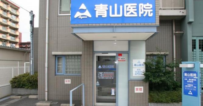 青山医院のクリニック写真