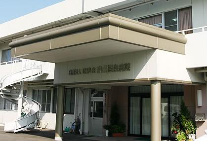 吉田記念病院の商品写真