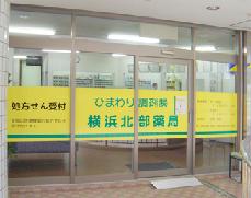 ひまわり調剤 横浜北部薬局のクリニック写真
