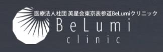 東京表参道BeLumiクリニックの商品写真