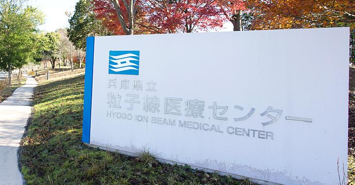 兵庫県立粒子線医療センターのクリニック写真