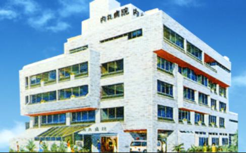 医療法人青樹会 内丸病院のクリニック写真