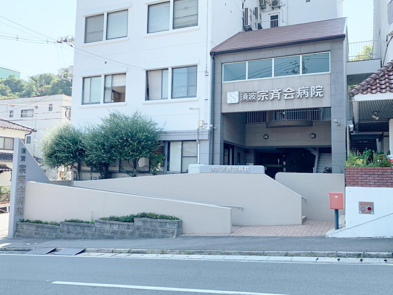 医療法人宗斉会 須波宗斉会病院のクリニック写真